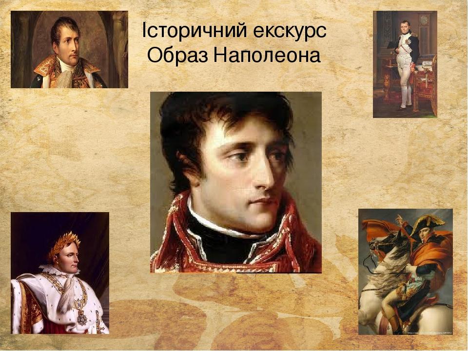 Історичний екскурс Образ Наполеона