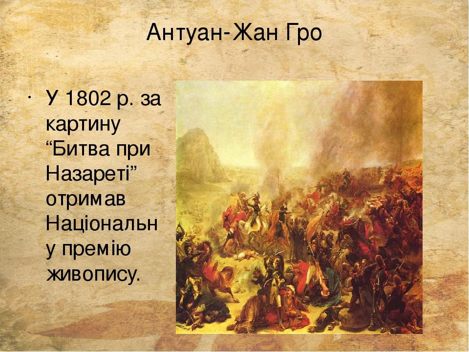 """Антуан-Жан Гро У 1802 р. за картину """"Битва при Назареті"""" отримав Національну премію живопису."""