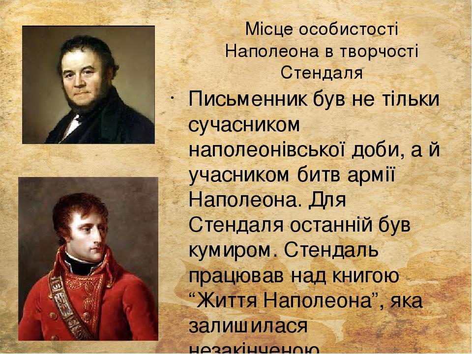 Місце особистості Наполеона в творчості Стендаля Письменник був не тільки сучасником наполеонівської доби, а й учасником битв армії Наполеона. Для ...