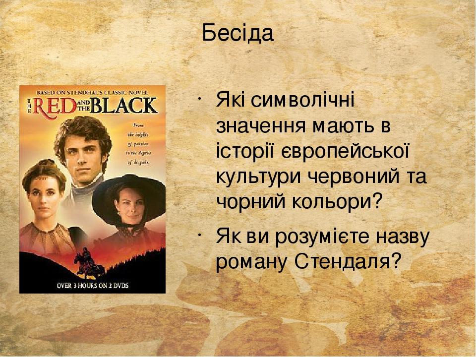 Бесіда Які символічні значення мають в історії європейської культури червоний та чорний кольори? Як ви розумієте назву роману Стендаля?