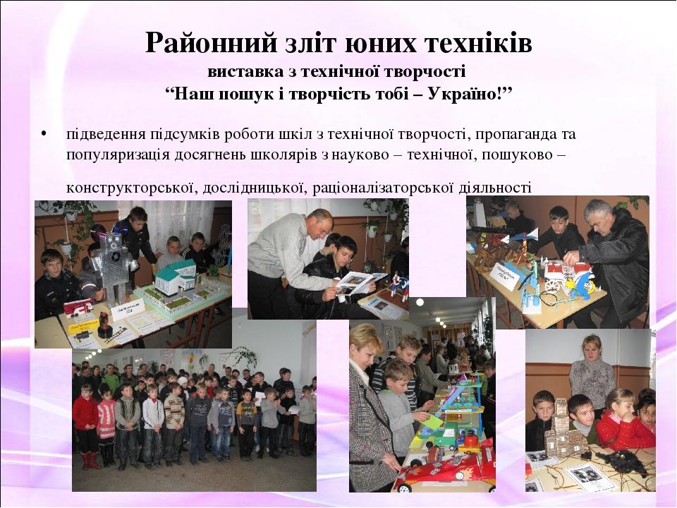 """Районний зліт юних техніків виставка з технічної творчості """"Наш пошук і творчість тобі – Україно!"""" підведення підсумків роботи шкіл з технічної тво..."""