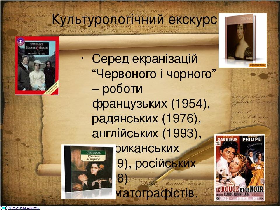 """Культурологічний екскурс Серед екранізацій """"Червоного і чорного"""" – роботи французьких (1954), радянських (1976), англійських (1993), американських ..."""