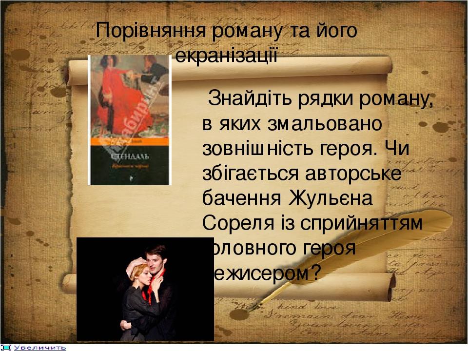 Порівняння роману та його екранізації Знайдіть рядки роману, в яких змальовано зовнішність героя. Чи збігається авторське бачення Жульєна Сореля із...