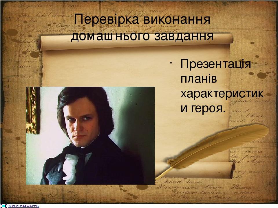 Перевірка виконання домашнього завдання Презентація планів характеристики героя.