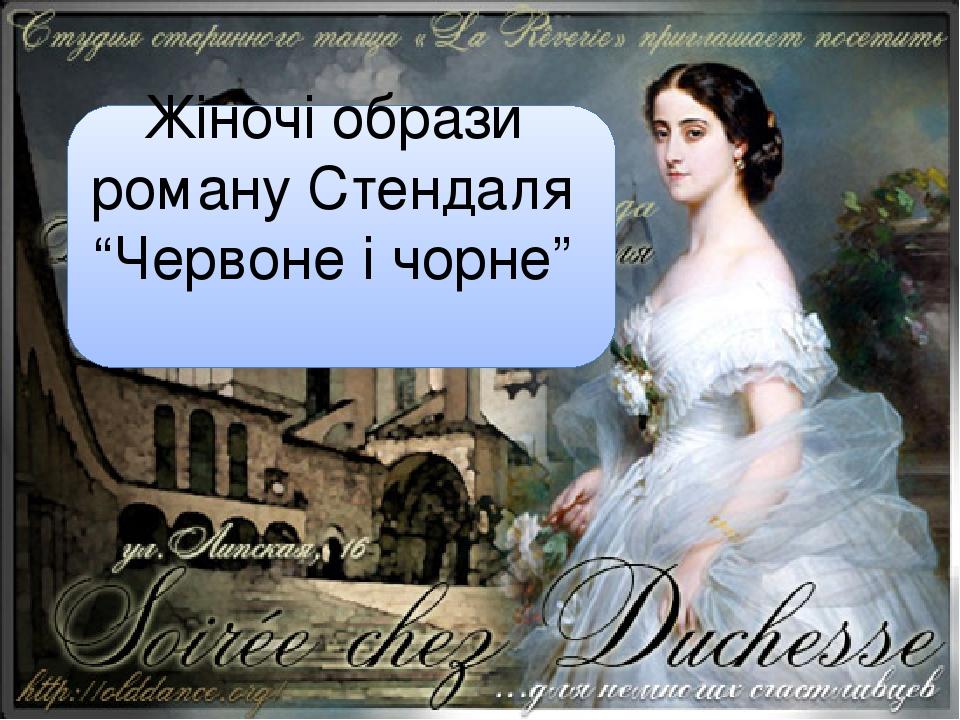 """Жіночі образи роману Стендаля """"Червоне і чорне"""""""
