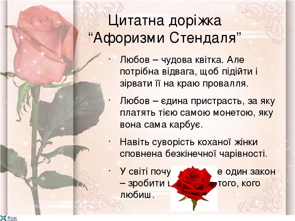 """Цитатна доріжка """"Афоризми Стендаля"""" Любов – чудова квітка. Але потрібна відвага, щоб підійти і зірвати її на краю провалля. Любов – єдина пристраст..."""
