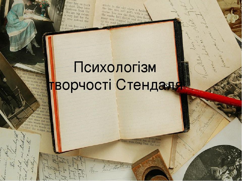 Психологізм творчості Стендаля