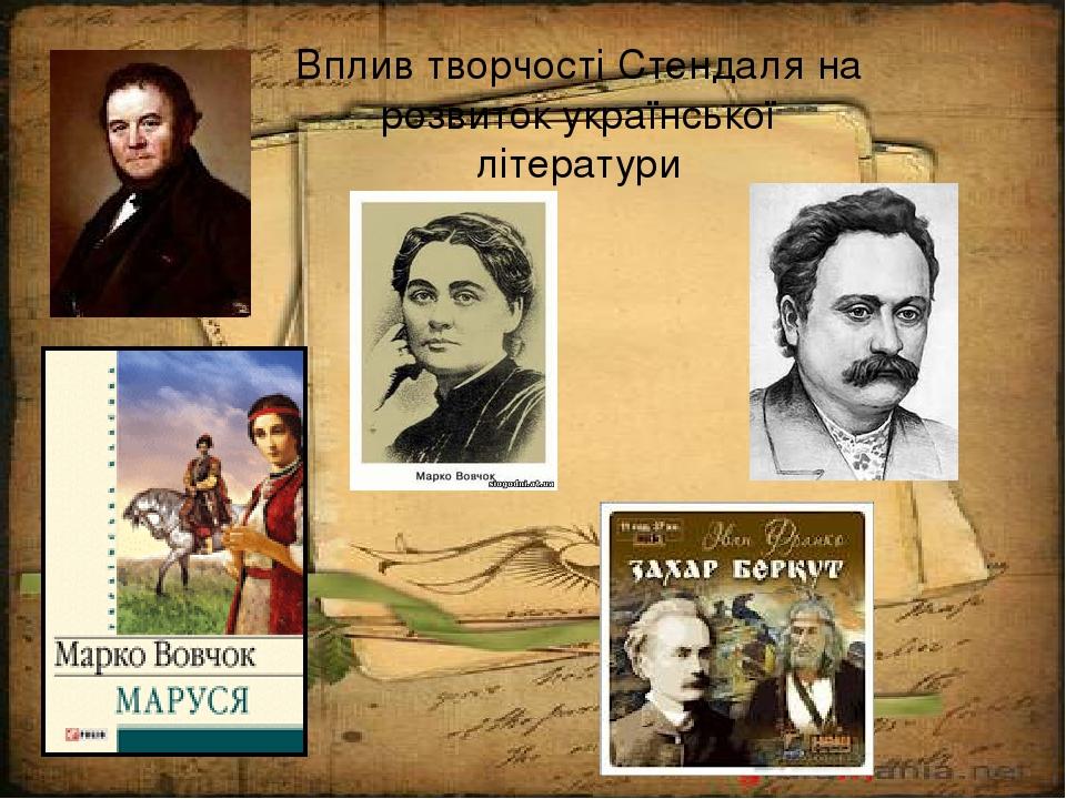 Вплив творчості Стендаля на розвиток української літератури