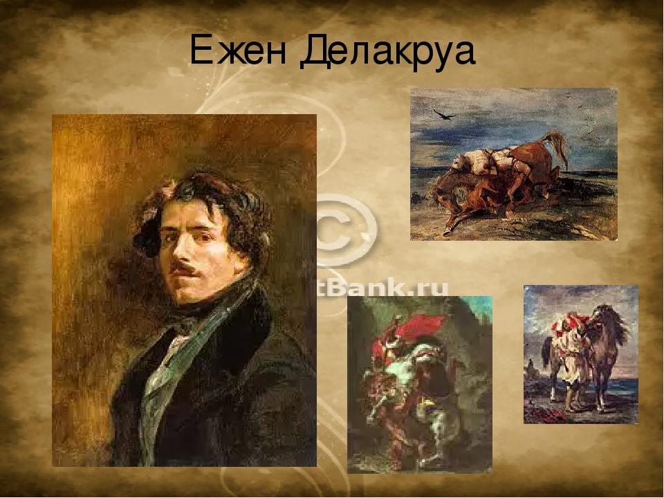 Ежен Делакруа