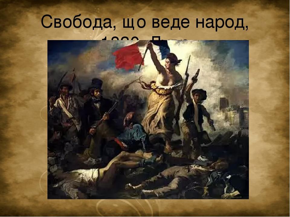 Свобода, що веде народ, 1830, Лувр