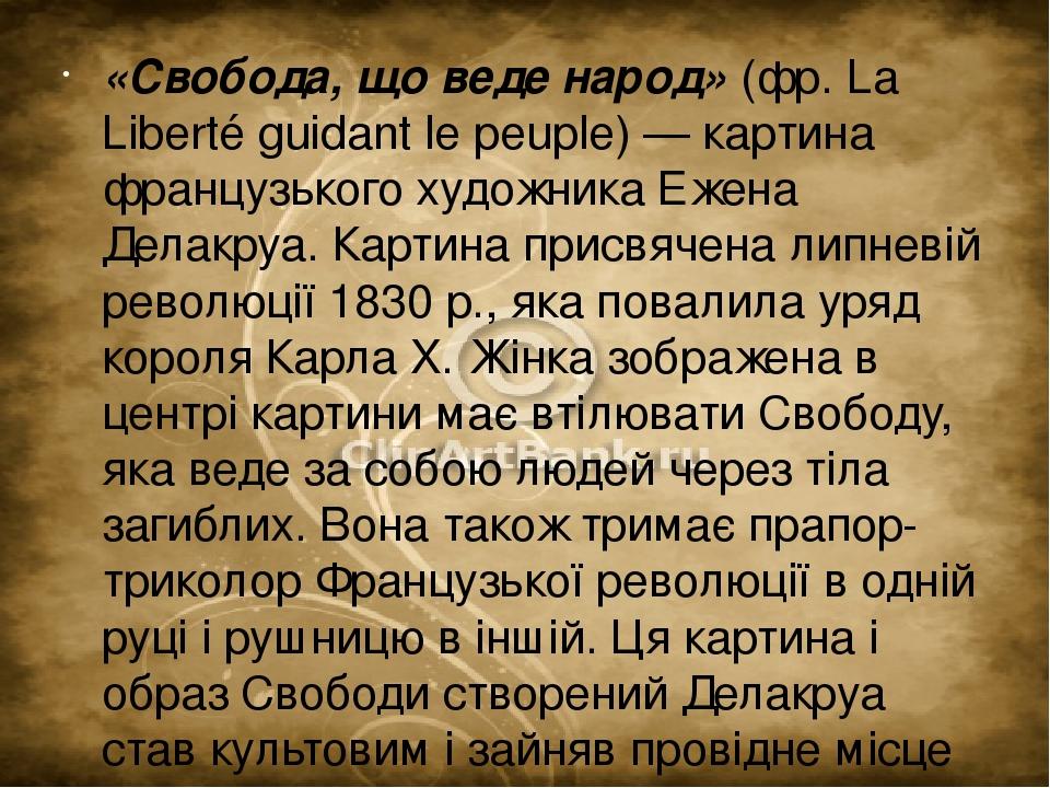 «Свобода, що веде народ» (фр. La Liberté guidant le peuple) — картина французького художника Ежена Делакруа. Картина присвячена липневій революції ...
