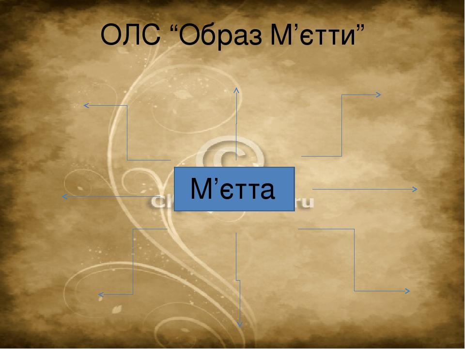 "ОЛС ""Образ М'єтти"" М'єтта"