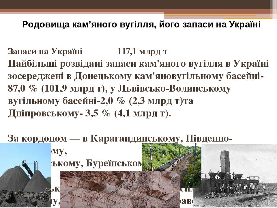 Запаси на Україні 117,1 млрд т Найбільші розвідані запаси кам'яного вугілля в Україні зосереджені вДонецькому кам'яновугільному басейні-87,0 % (10...