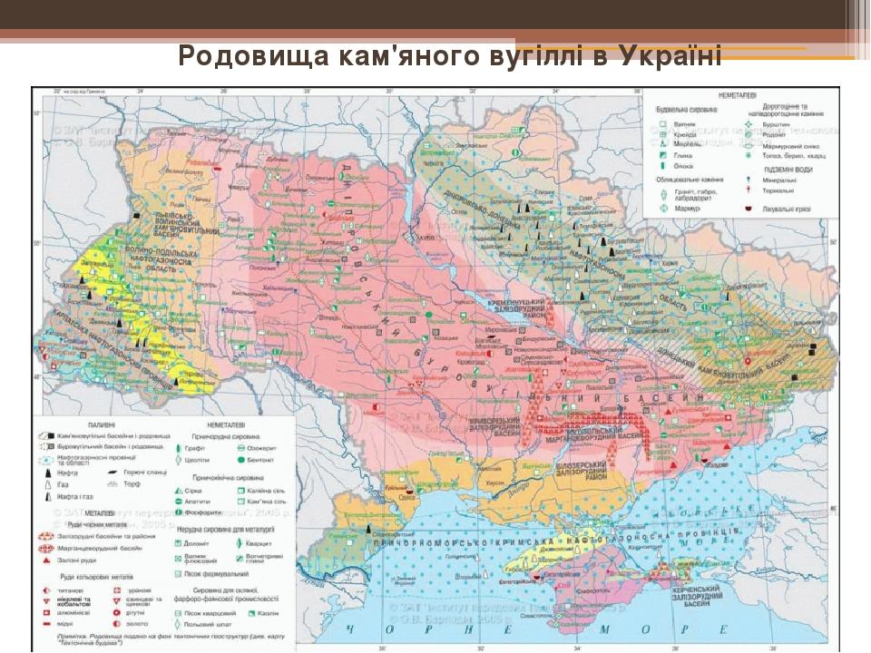 Родовища кам'яного вугіллі в Україні