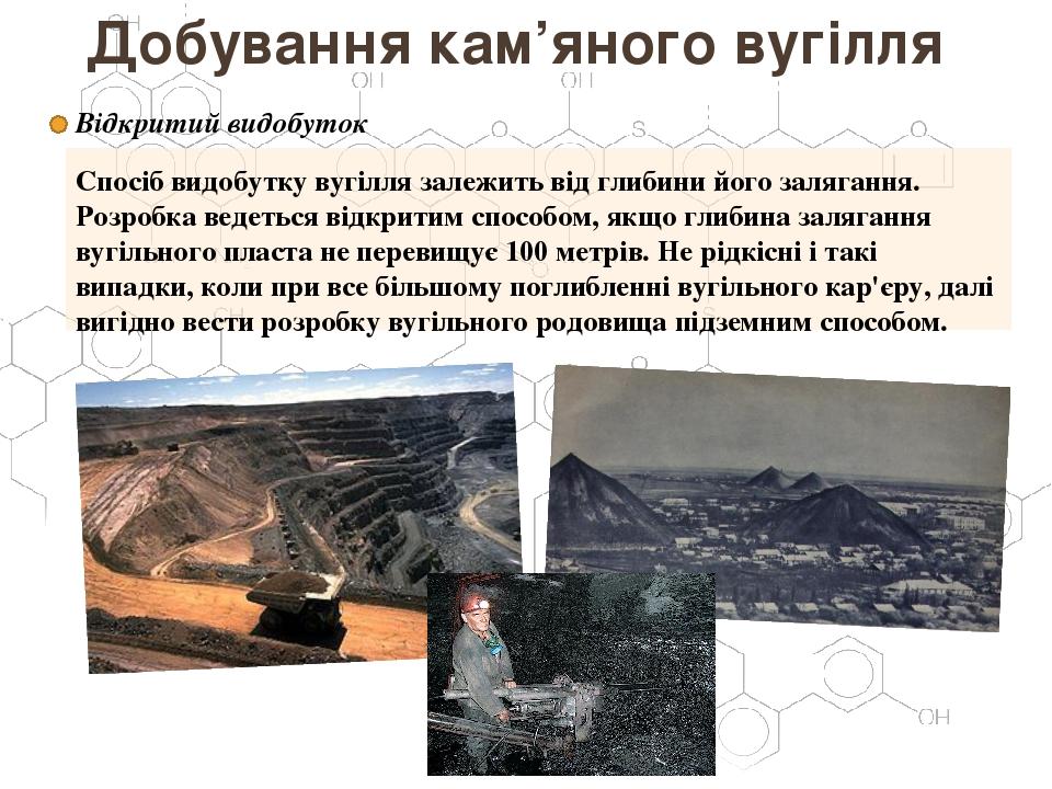 Добування кам'яного вугілля Відкритий видобуток Спосіб видобутку вугілля залежить від глибини його залягання. Розробка ведеться відкритим способом,...