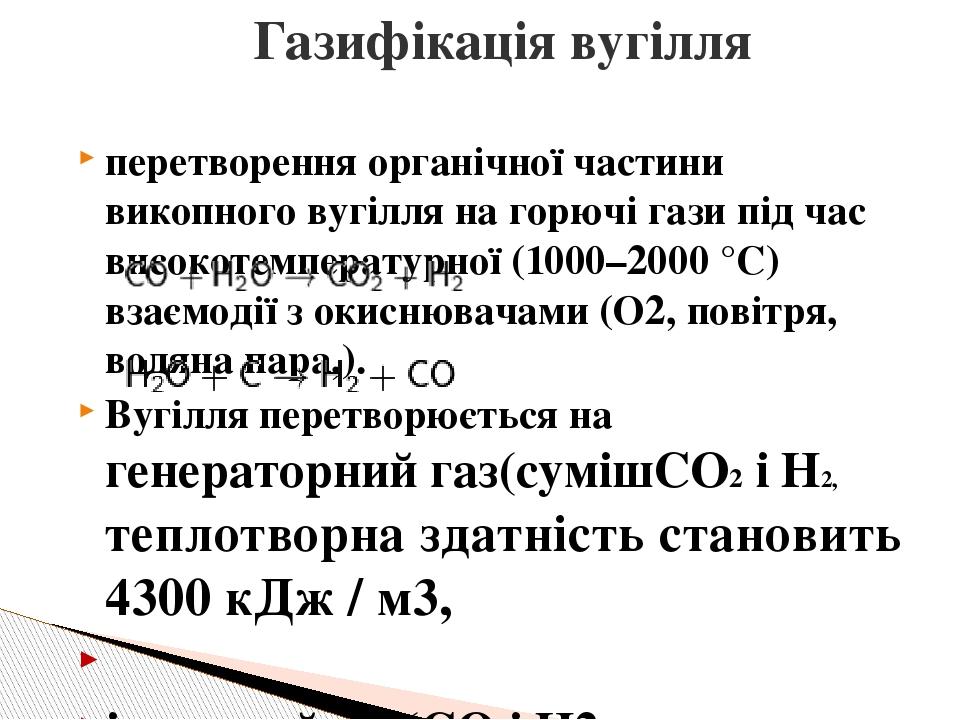 перетворення органічної частини викопного вугілля на горючі гази під час високотемпературної (1000–2000°С) взаємодії з окиснювачами (O2, повітря, ...