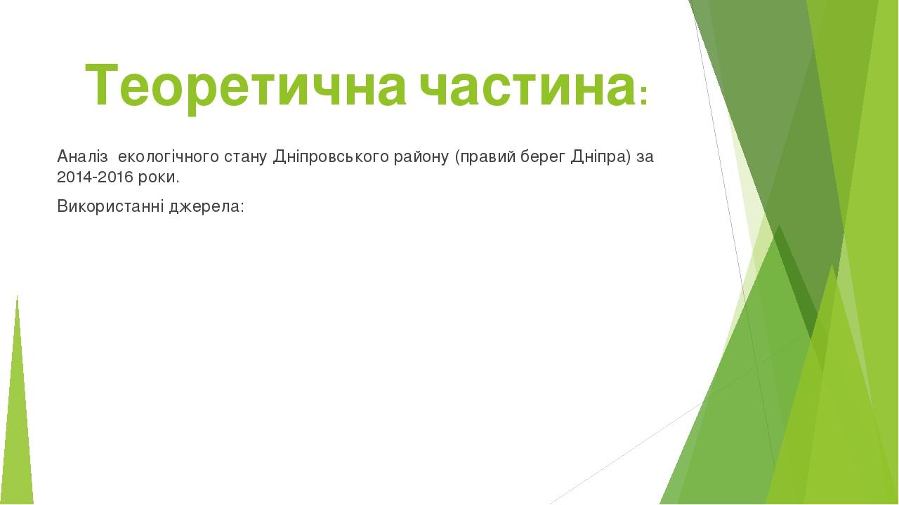 Теоретична частина: Аналіз екологічного стану Дніпровського району (правий берег Дніпра) за 2014-2016 роки. Використанні джерела: