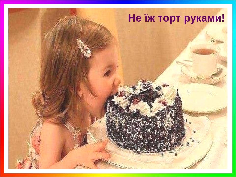 Не їж торт руками!