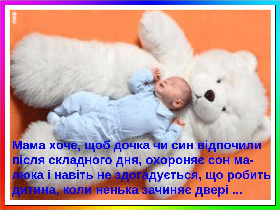Мама хоче, щоб дочка чи син відпочили після складного дня, охороняє сон ма-люка і навіть не здогадується, що робить дитина, коли ненька зачиняє две...