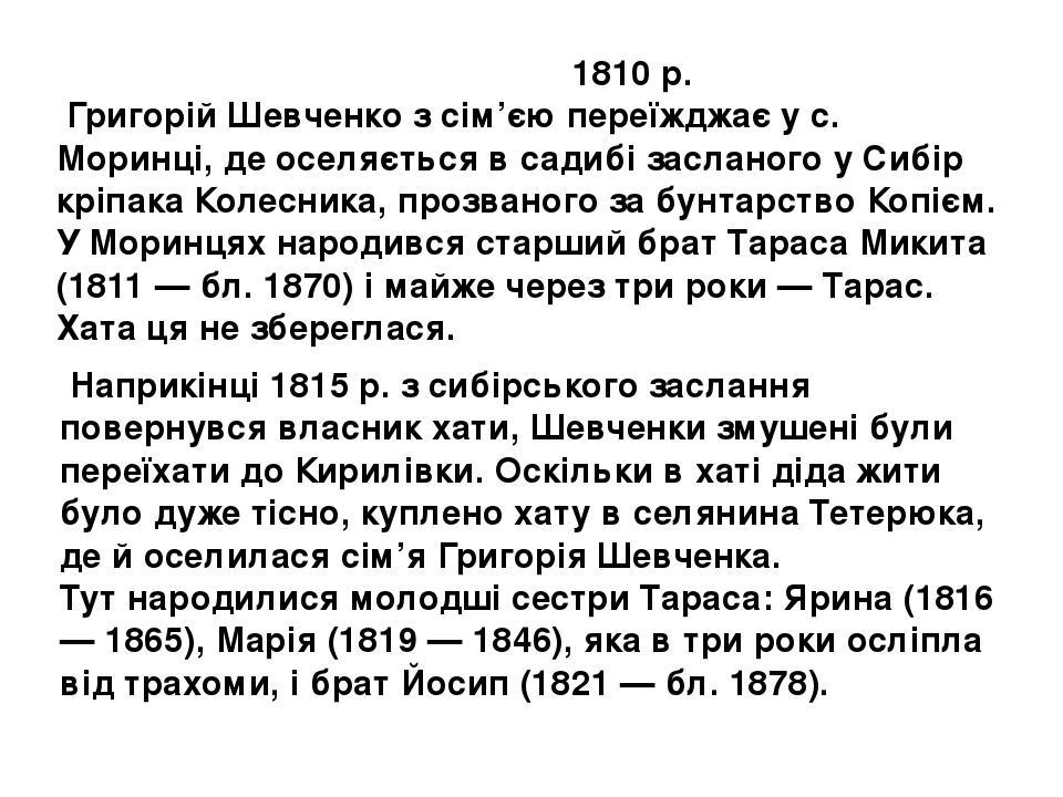 1810 р. Григорій Шевченко з сім'єю переїжджає у с. Моринці, де оселяється в садибі засланого у Сибір кріпака Колесника, прозваного за бунтарство Ко...