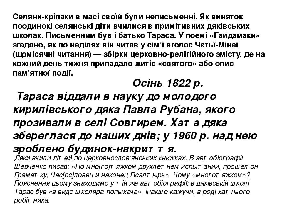 Селяни-кріпаки в масі своїй були неписьменні. Як виняток поодинокі селянські діти вчилися в примітивних дяківських школах. Письменним був і батько ...