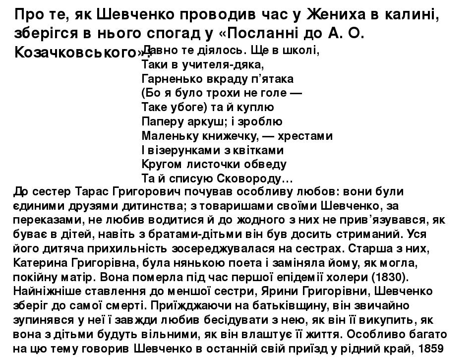 Про те, як Шевченко проводив час у Жениха в калині, зберігся в нього спогад у «Посланні до А. О. Козачковського»: Давно те діялось. Ще в школі, Так...