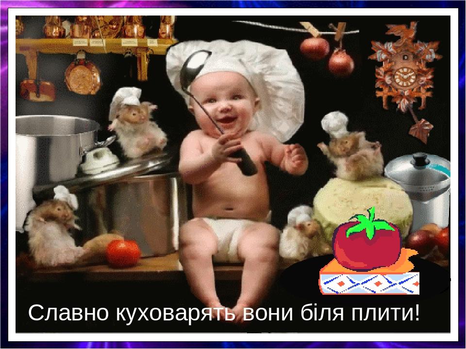 Діти змалечку допомагають мамі по го- сподарству. Вони вже вміють і картоп- лю почистити, і компот зварити. Славно куховарять вони біля плити!
