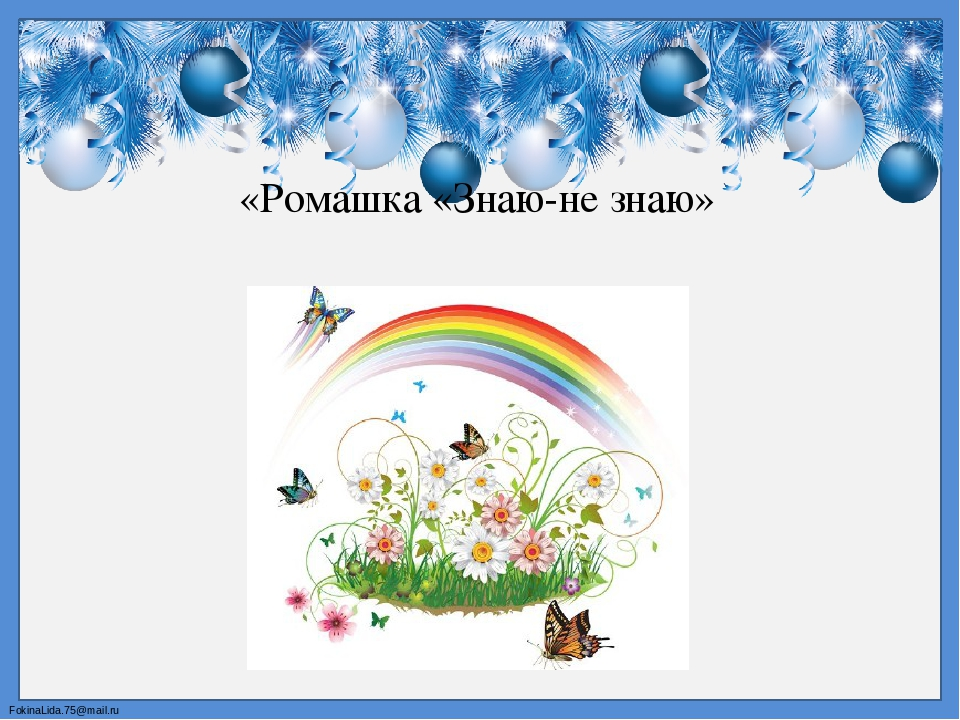 «Ромашка «Знаю-не знаю» FokinaLida.75@mail.ru