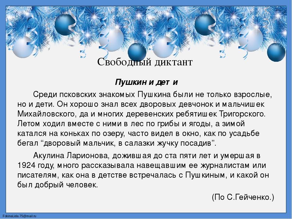 Свободный диктант Пушкин и дети Среди псковских знакомых Пушкина были не только взрослые, но и дети. Он хорошо знал всех дворовых девчонок и мальчи...