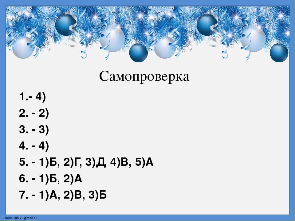 Самопроверка 1.- 4) 2. - 2) 3. - 3) 4. - 4) 5. - 1)Б, 2)Г, 3)Д, 4)В, 5)А 6. - 1)Б, 2)А 7. - 1)А, 2)В, 3)Б FokinaLida.75@mail.ru