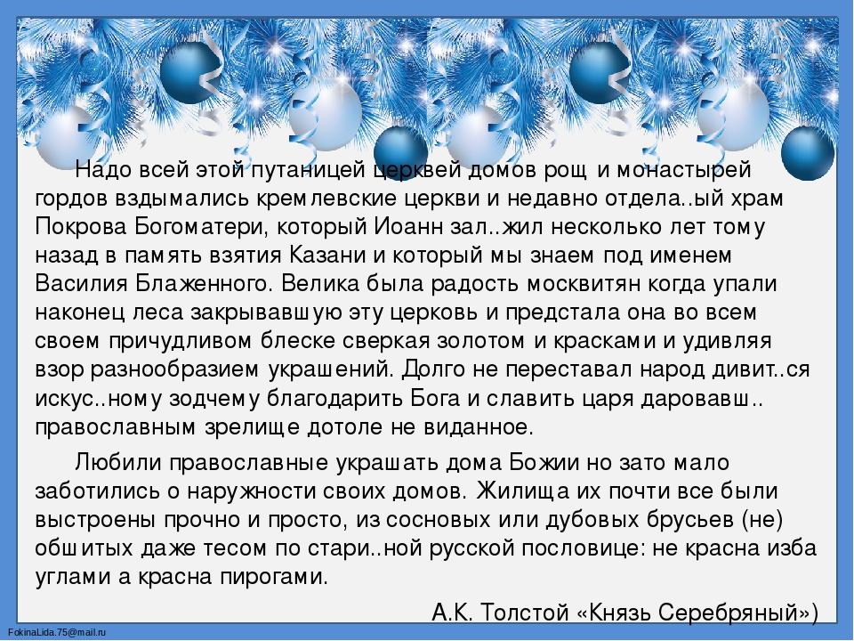 Надо всей этой путаницей церквей домов рощ и монастырей гордов вздымались кремлевские церкви и недавно отдела..ый храм Покрова Богоматери, который ...