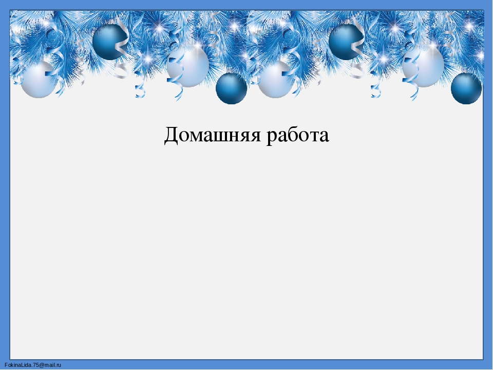 Домашняя работа FokinaLida.75@mail.ru