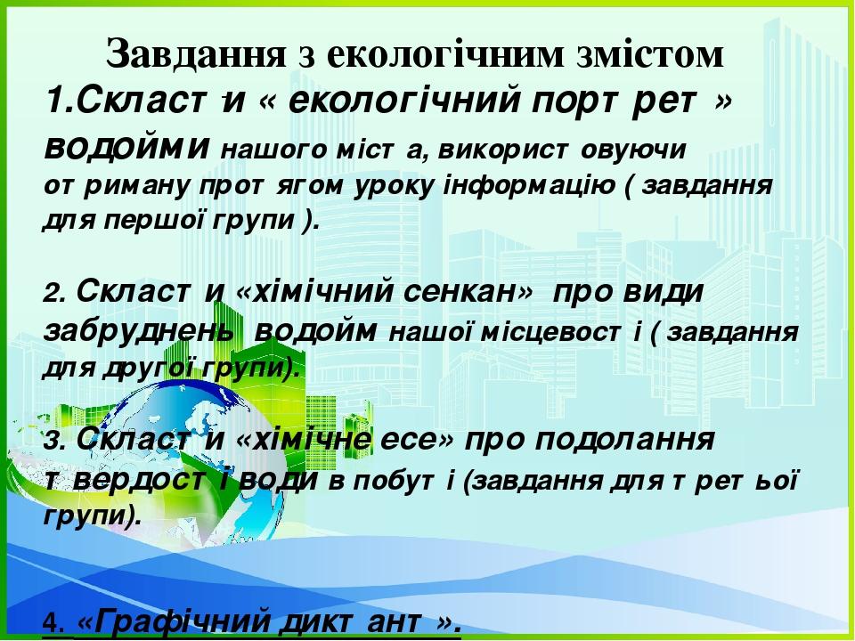 Завдання з екологічним змістом 1.Скласти « екологічний портрет» водойми нашого міста, використовуючи отриману протягом уроку інформацію ( завдання ...