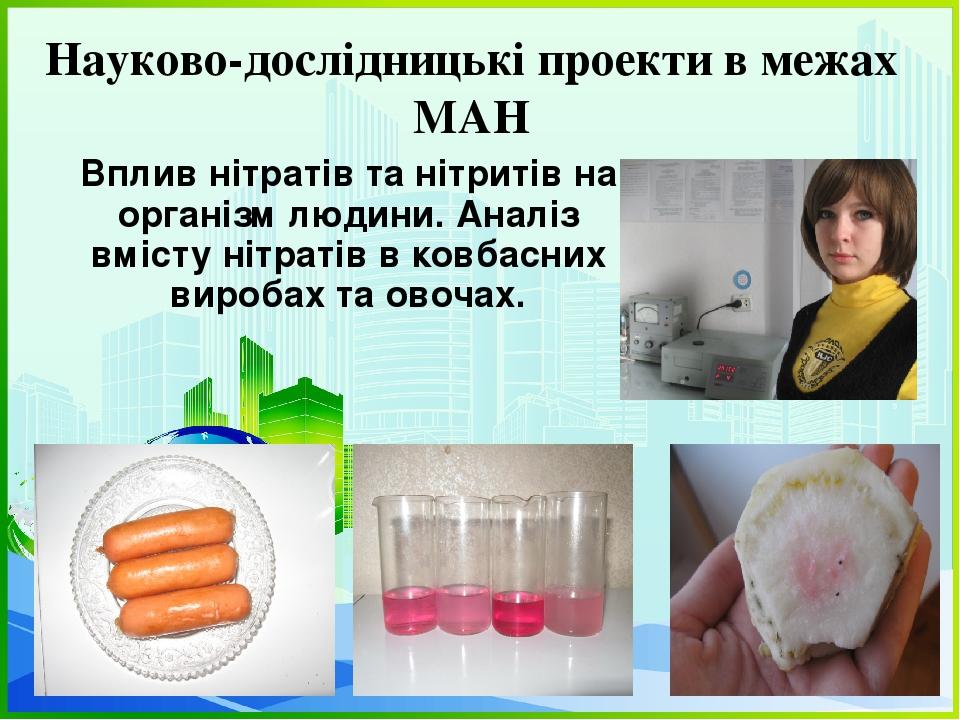 Науково-дослідницькі проекти в межах МАН Вплив нітратів та нітритів на організм людини. Аналіз вмісту нітратів в ковбасних виробах та овочах.