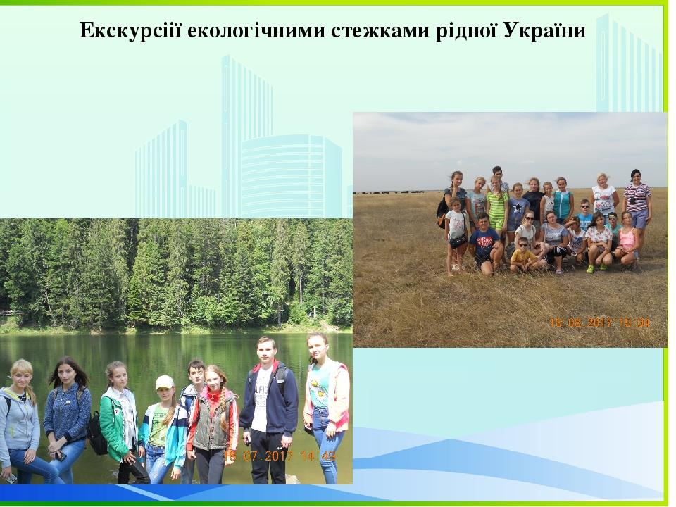 Екскурсіії екологічними стежками рідної України