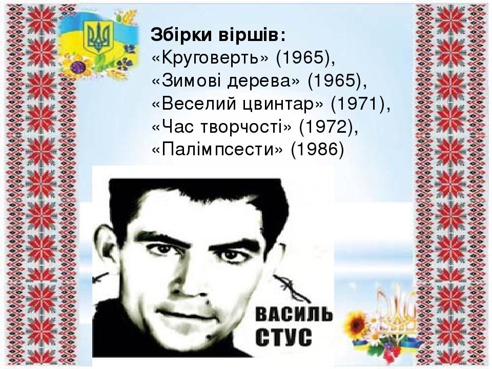 Збірки віршів: «Круговерть» (1965), «Зимові дерева» (1965), «Веселий цвинтар» (1971), «Час творчості» (1972), «Палімпсести» (1986)