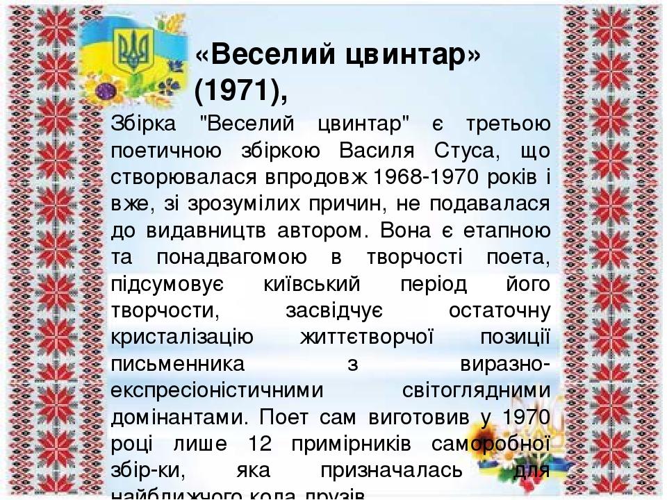 """«Веселий цвинтар» (1971), Збірка """"Веселий цвинтар"""" є третьою поетичною збіркою Василя Стуса, що створювалася впродовж 1968-1970 років і вже, зі зро..."""