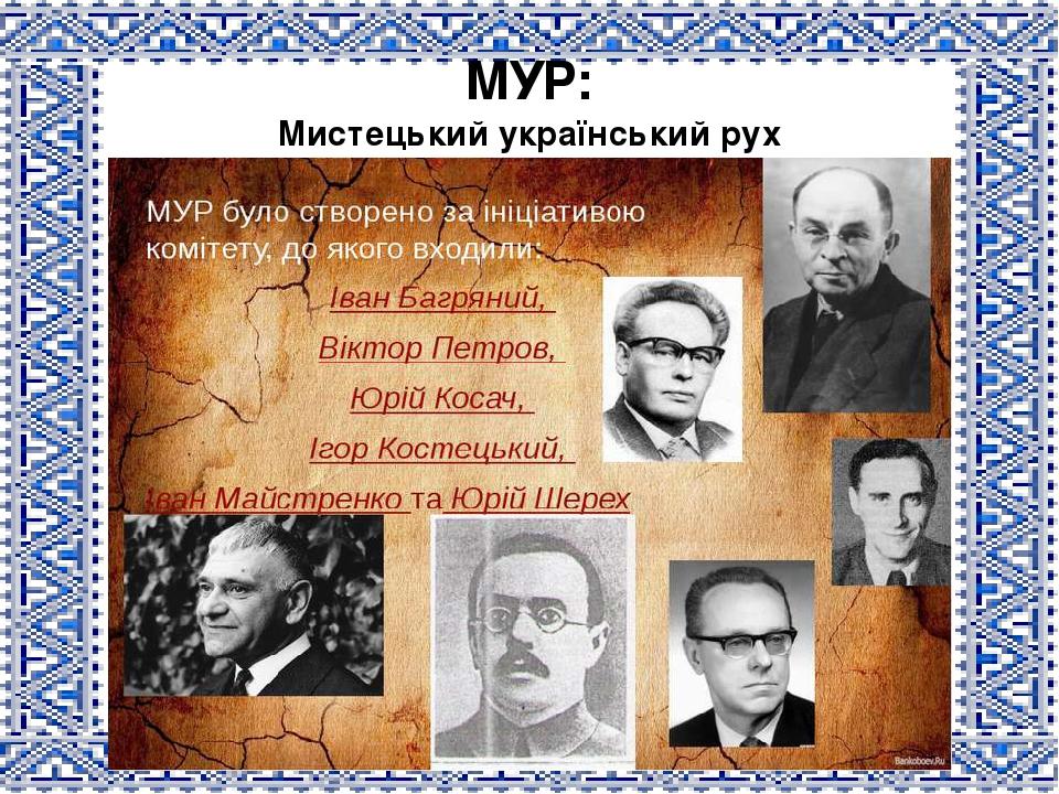 МУР: Мистецький український рух