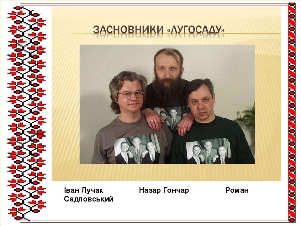 Іван Лучак Назар Гончар Роман Садловський