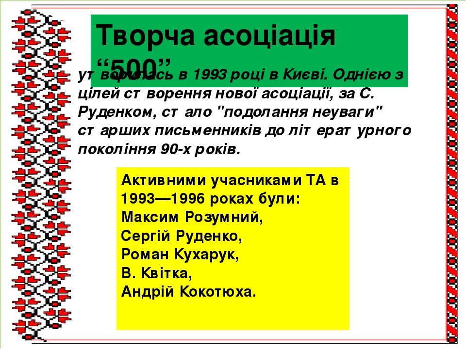 """Творча асоціація """"500"""" утворилась в1993році в Києві. Однією з цілей створення нової асоціації, за С. Руденком, стало """"подолання неуваги"""" старших ..."""