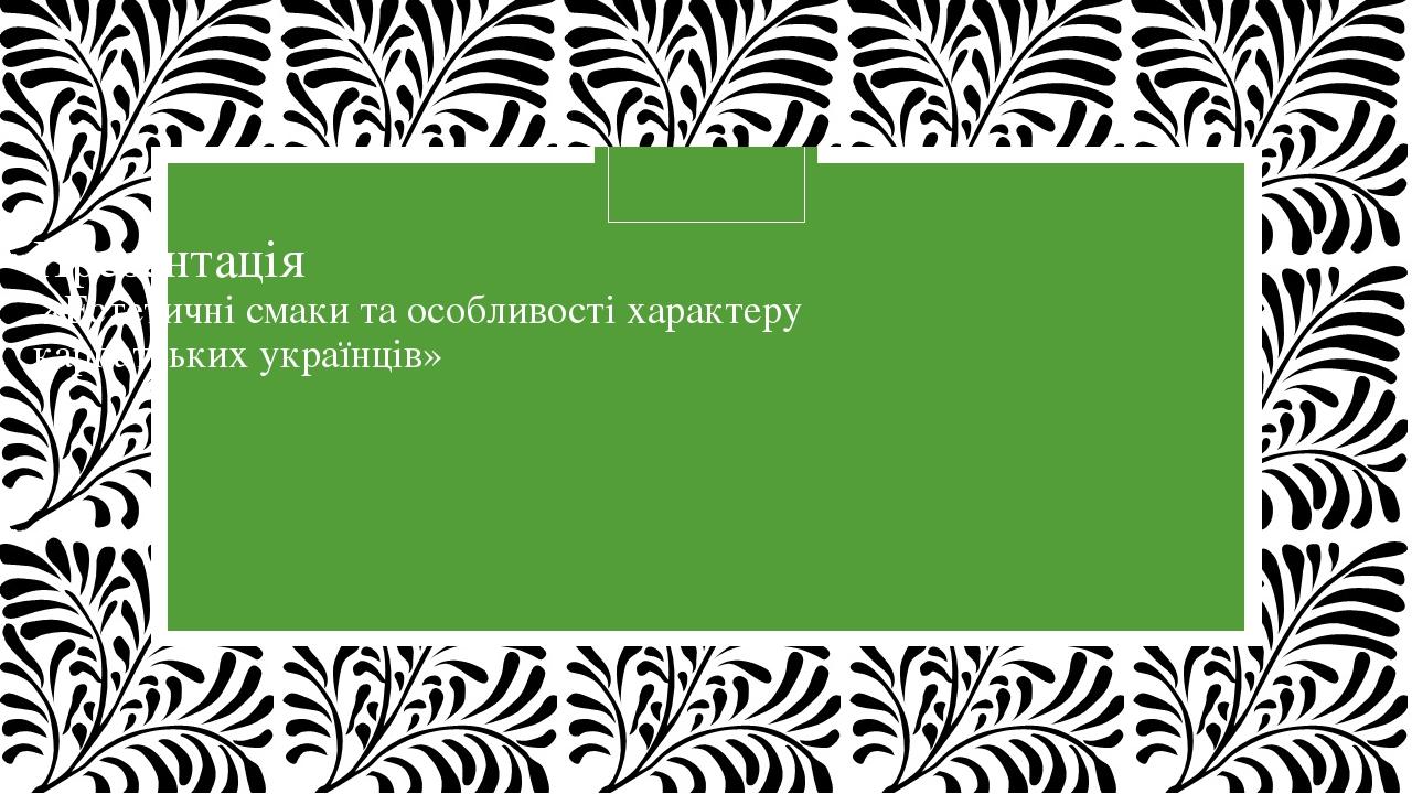 Презентація «Естетичні смаки та особливості характеру карпатських українців»