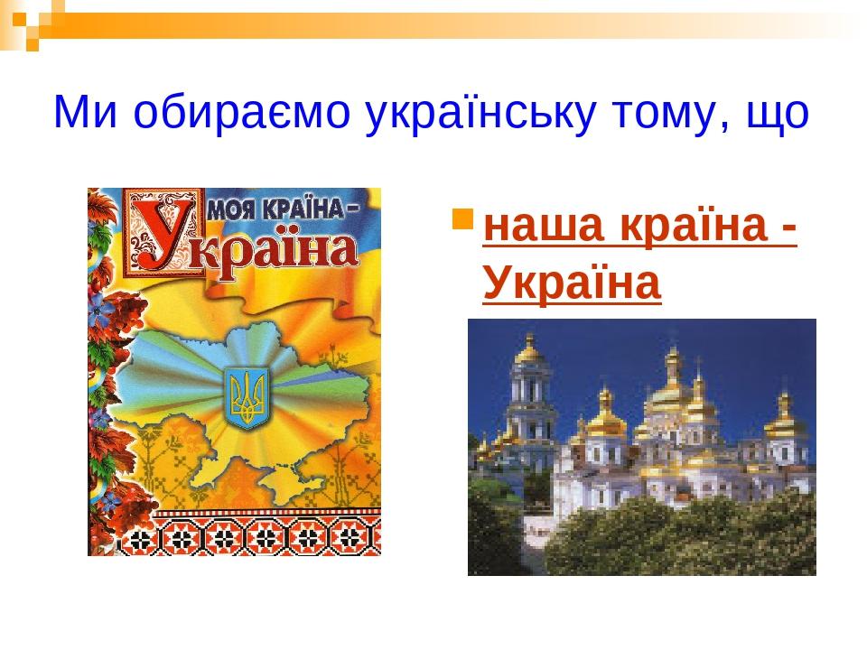 Ми обираємо українську тому, що наша країна - Україна