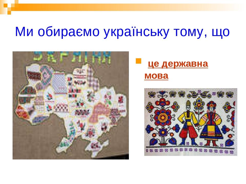 Ми обираємо українську тому, що це державна мова