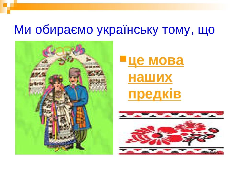 Ми обираємо українську тому, що це мова наших предків