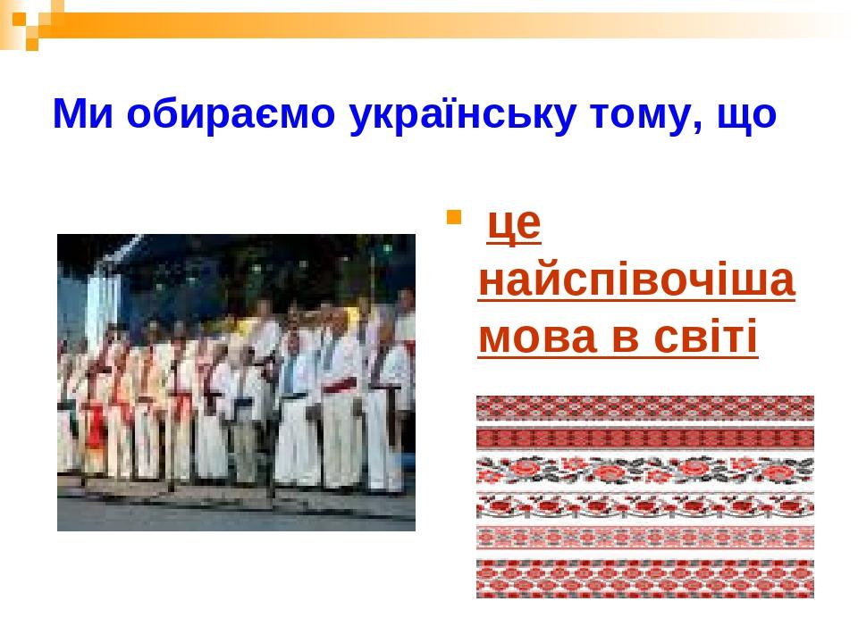 Ми обираємо українську тому, що це найспівочіша мова в світі
