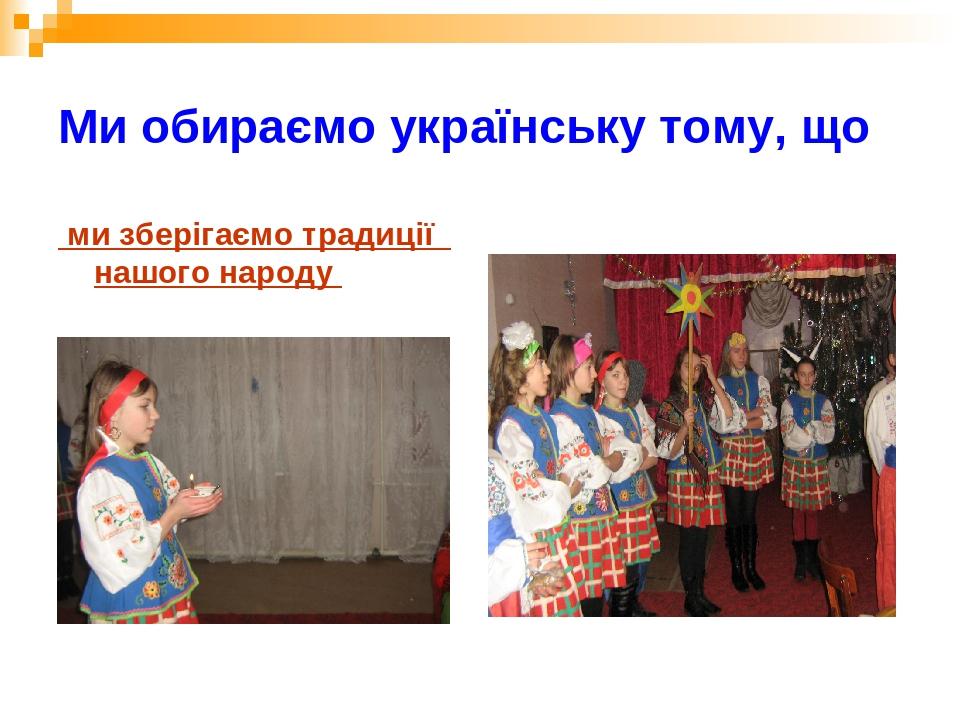 Ми обираємо українську тому, що ми зберігаємо традиції нашого народу