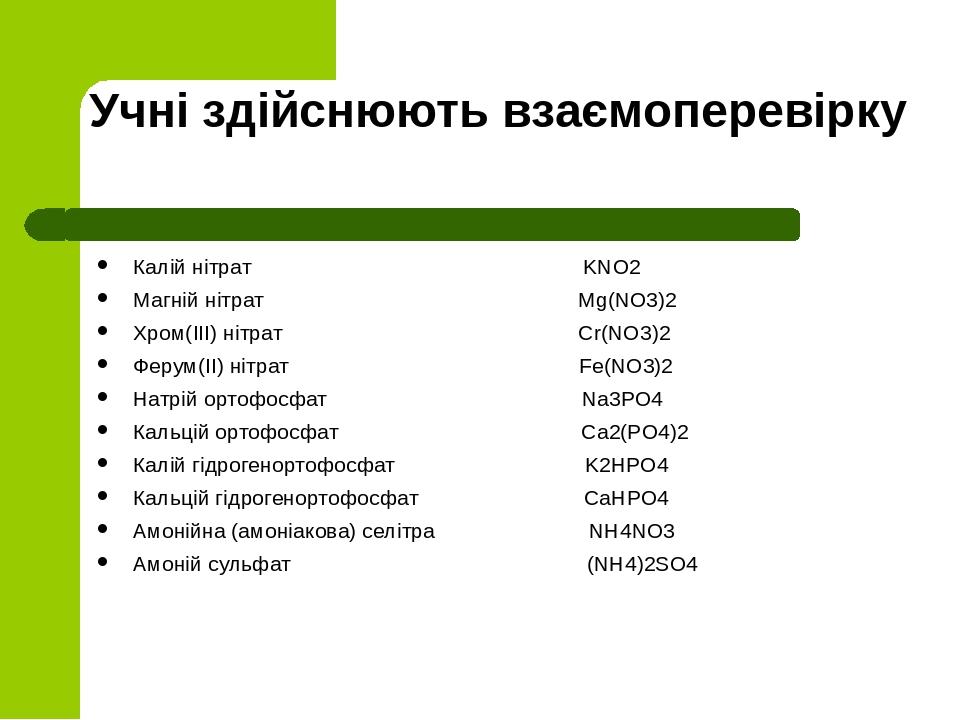 Калій нітрат KNO2 Магній нітрат Mg(NO3)2 Хром(ІІІ) нітрат Cr(NO3)2 Ферум(ІІ) нітрат Fe(NO3)2 Натрій ортофосфат Na3PO4 Кальцій ортофосфат Ca2(PO4)2 ...