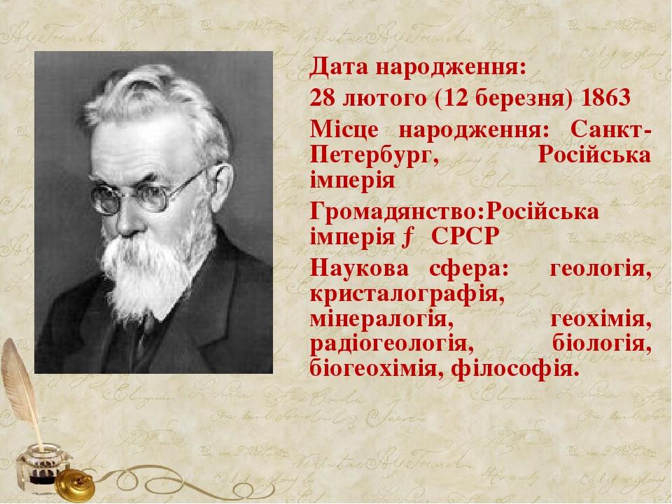 Дата народження: 28 лютого (12 березня) 1863 Місце народження: Санкт-Петербург, Російська імперія Громадянство: Російська імперія → СРСР Наукова сф...