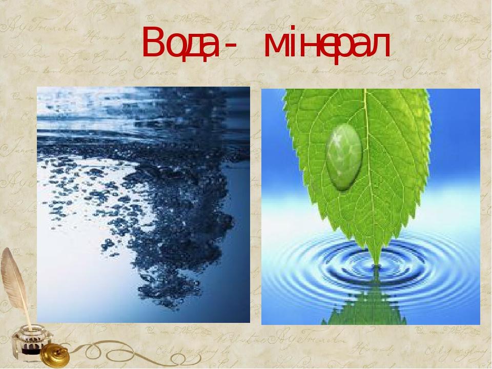 Вода - мінерал
