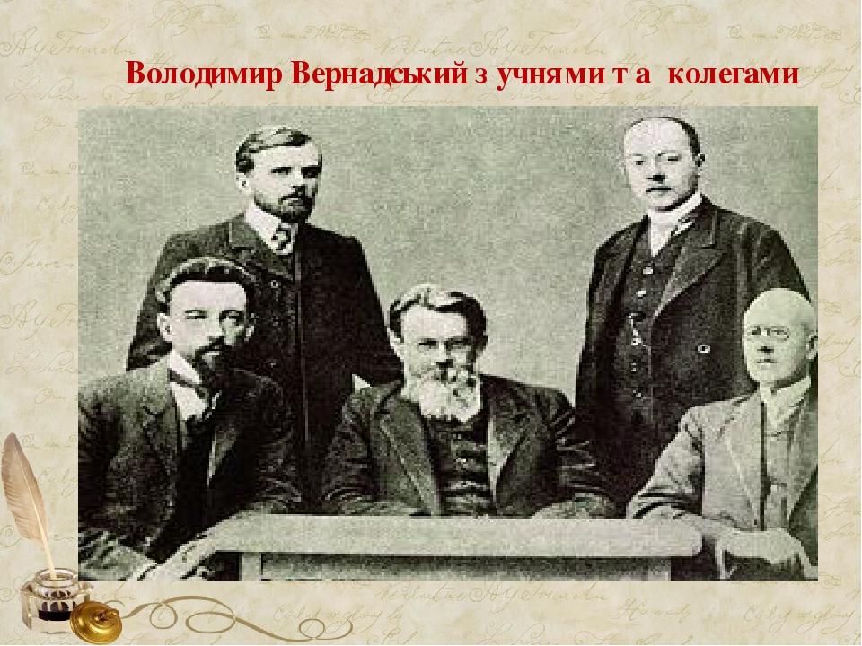 Володимир Вернадський з учнями та колегами